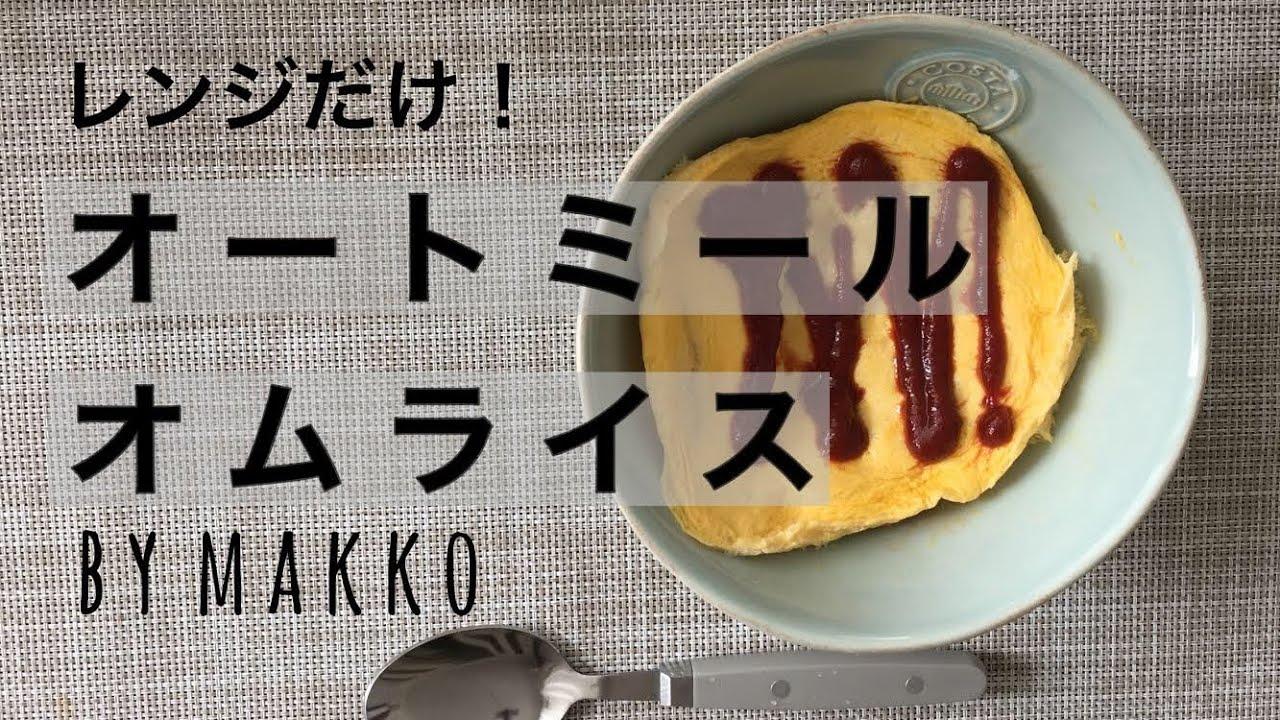 オートミール ひな ちゃんねる ひなちゃんねるオートミールレシピ10選!食べて痩せる美味しい簡単料理を厳選!