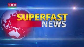 TOM TV 5 PM SUPERFAST NEWS 16TH OCT 2018