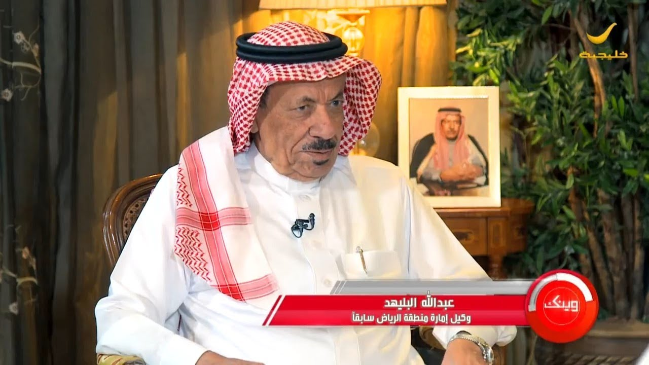 معالي الشيخ عبدالله البليهد وكيل إمارة منطقة الرياض سابقاً ضيف برنامج وينك ؟ مع محمد الخميسي