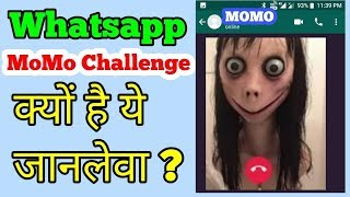What is MOMO Challenge ? Another Suicide Game | जरूर देखें!!