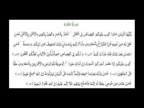 SURAH AL-BAQARA #AYAT 178-182 : 14th March 18