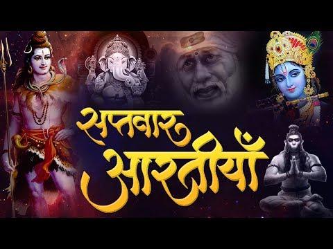 Weekdays Aarti Collection | सप्तवार आरतियाँ | Aarti Sangrah | Bhaktisongs