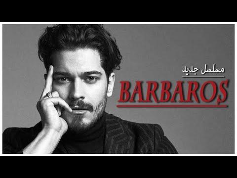 """مسلسل جديد """"بارباروس"""" للممثل شاتاي اولسوي و من هي الممثلة التي ستشاركه البطولة ؟"""