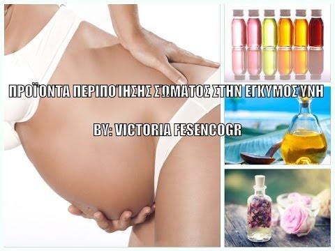 Μητρότητα : προϊόντα περιποίησης που χρησιμοποιούσα στην εγκυμοσύνη
