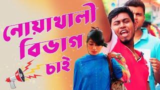 নোয়াখালী বিভাগ চাই   New Bangla Funny Video   Mojar Tv