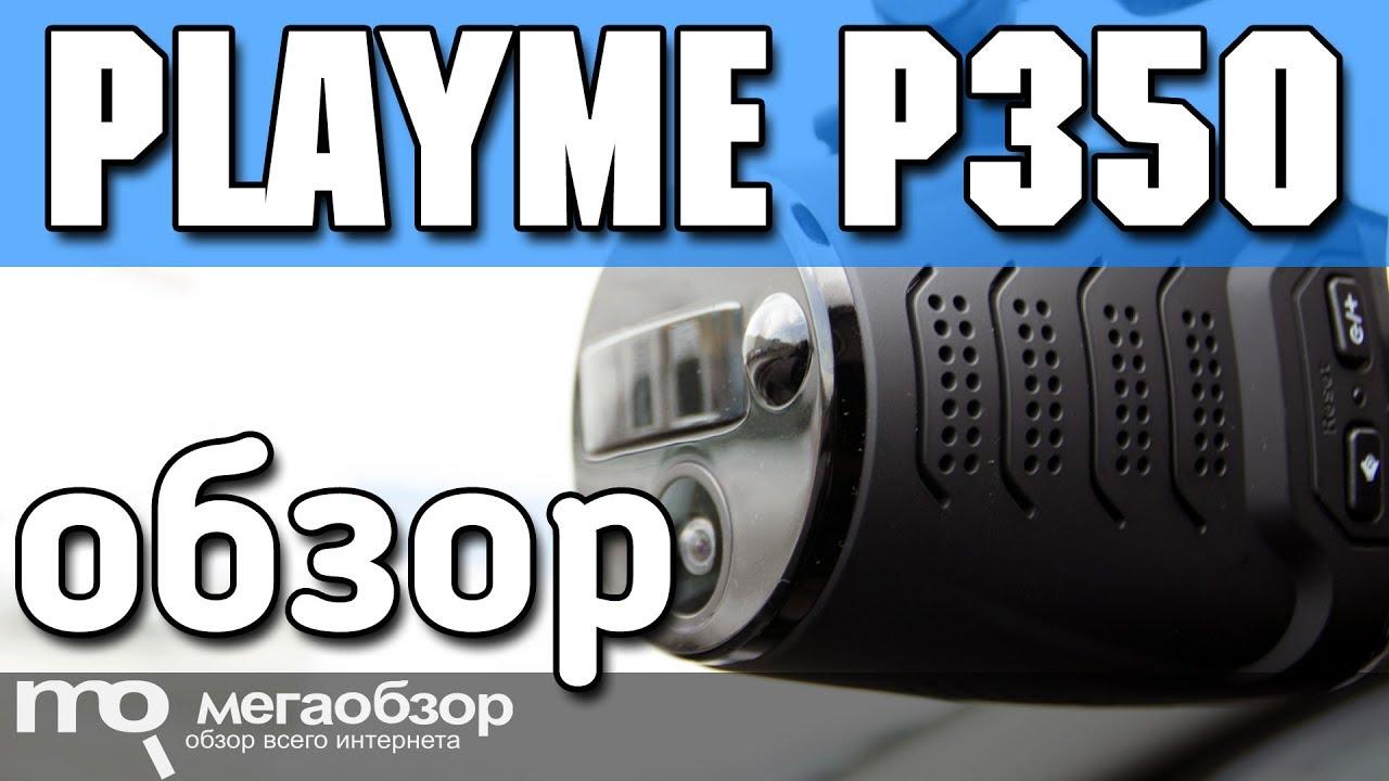 Купить playme p300 tetra по низкой цене 9990,00 руб. Playme p300 tetra имеет качественную камеру, подробные тесты,. Фото playme back.