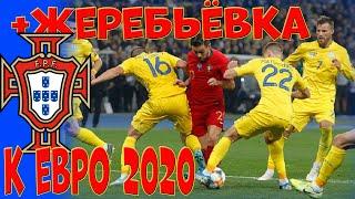 Кто ещё вышел Сборная Украины Евро 2020 FOOTBALL MANAGER 2020 Серия 2
