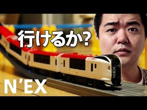 プラレールアドバンス NEX 成田エクスプレス R06 ニュー坂レールを登れるか挑戦