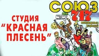 Красная Плесень Союз популярных пародий 717 Альбом 1999