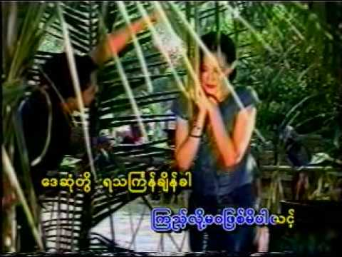 thun gran Thu chay (rakhine song)