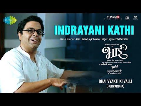Indrayani Kathi | Bhai Vyakti Ki Valli | Sagar Deshmukh | Amit Padhye | Ajit Parab