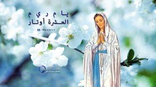 العشرة أوتار - مديح يا م  ر ي م - من مدايح كيهك للسيدة العذراء مريم