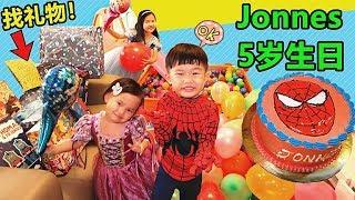 生日快樂 驚喜派對 溜滑梯海洋球池和氣球池找生日禮物!Jonnes5歲生日 一起慶祝和玩遊戲吧!