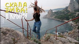 13||  Туманная Скала Дива || Симеиз || Крымские будни 2019