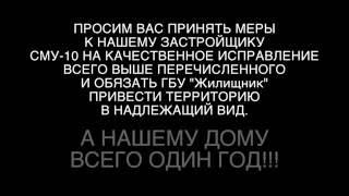 Грекова 22 Москва. Строительный ужас 2016г.