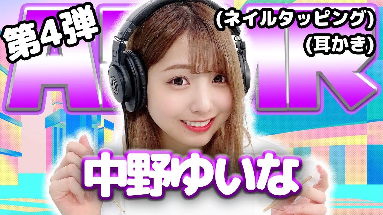【中野ゆいな】第4弾!ASMR【耳かき&ネイルタッピング】