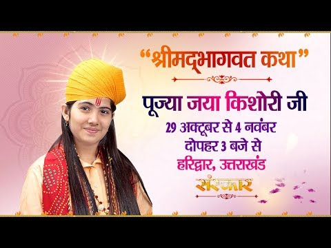 LIVE - Shrimad Bhagwat Katha By Jaya Kishori Ji - 29 October | Haridwar | Day 1