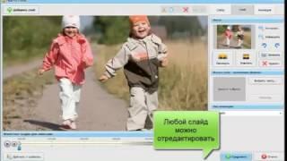 """""""ФотоШОУ PRO"""" - Профессиональная программа для создания слайд шоу"""