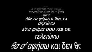 Nikos Oikonomopoulos - Ennoeitai (Lyrics)❤