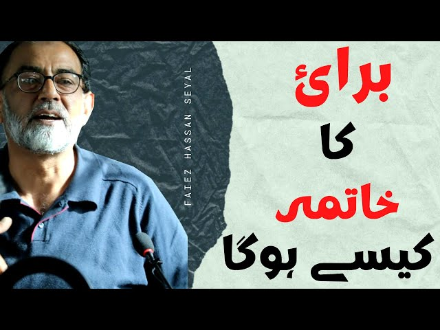 How will this menace end? | Faiez Hassan Seyal | Life Lessons