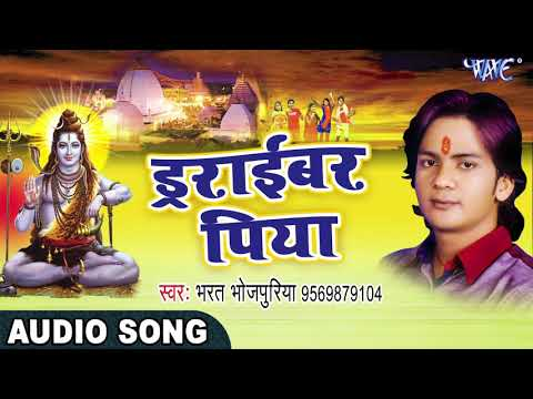 NEW BOL BAM HIT SONG 2017 - Bharat Bhojpuriya - Driver Piya - Kanwar - Bhojpuri Kanwar Geet