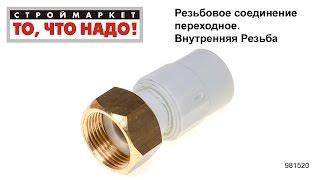 Резьбовое соединение переходное, внутр. резьба - полипропиленовые фитинги для труб(Строймаркет