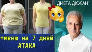 СУПЕР ДИЕТА ДЮКАНА МИНУС 5 КГ ЗА 5 ДНЕЙ. СОСТАВЛЕННОЕ МЕНЮ НА 7 ДНЕЙ. АТАКА #DomSovetov