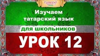Татарский язык. Обучающее видео. Урок 12. Tatar language.
