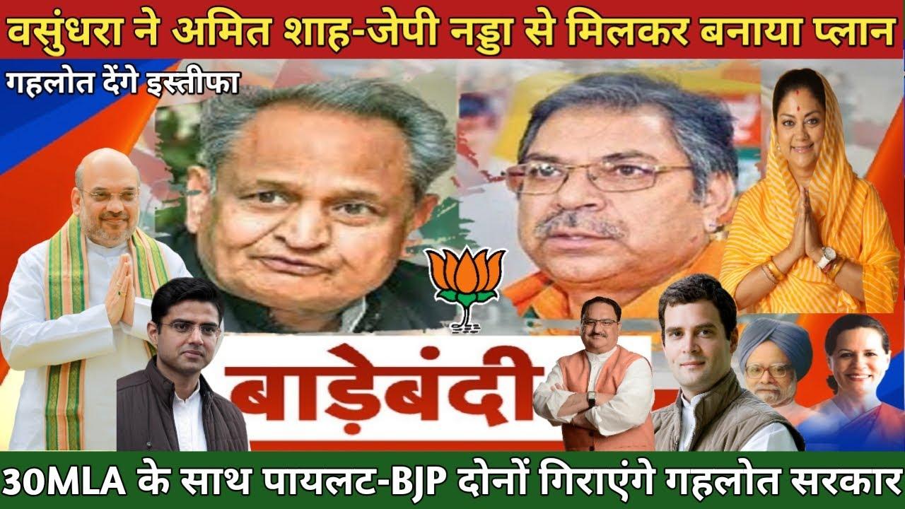 Rajasthan Crisis-Amit Shah Vasundhra Raje Big Plan to Fall Down Ashok Gehlot Govt & Sachin Pilot CM?