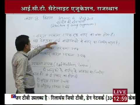 "Rajasthan ICT Satellite Education Science 9th""Structure of living organism""12 Mar 2017-18 Lec-68"