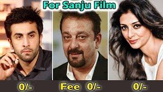 संजू फिल्म के लिए किसने कितना फीस लिया । Fees for Sanju Film Sanjay Dutt Biopic