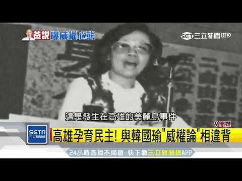 陪睡說+禁政治集會 韓國瑜「威權」言論多 三立新聞台