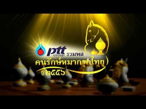 Spot โฆษณา ปตท. รวมพลคนรักษ์หมากรุกไทย (ภาคใต้)