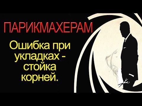 Курсы парикмахеров Артема Любимова. Парикмахерское искусство. (1/6)