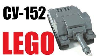 Micro СУ-152 lego, інструкція