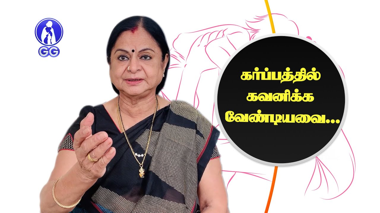 Symptoms to notice if you are pregnant..! - GG Hospital - Dr Kamala Selvaraj