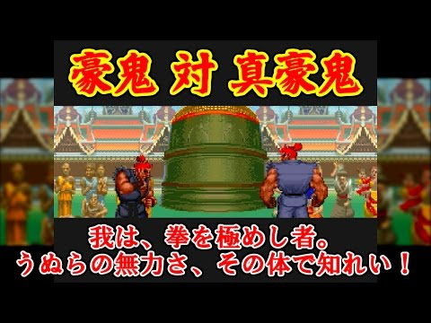 [1/2] Akuma Playthrough - SUPER STREET FIGHTER II Turbo [3DO]