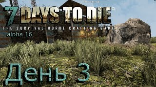 7 days to die alpha 16 День 3