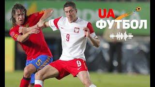 Испания Польша АУДИО онлайн трансляция матча 2 го тура ЕВРО