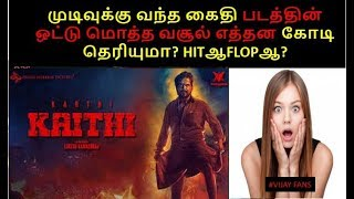 Kaithi total boxoffice collection report hit or flop | latest tamilmovie collection result |  karthi