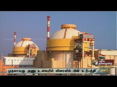 Kudankulam nuclear power plant start coming soon for power production