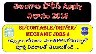 how to apply ts constable/SI/DRIVER/MECHANIC 2018 STEP BY STEP||APPLY PROCESS OF SI/CONSTABLE