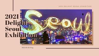 Vlog#1)2021 딜라이트 서울 전시회 in 인사동…