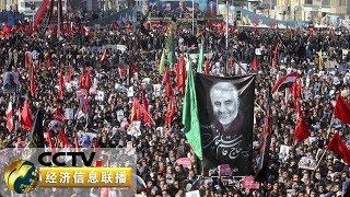 《经济信息联播》 20200107| CCTV财经