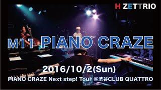 2016年に渋谷クラブクアトロにて開催されたライブ映像を公開! 【LIVE I...
