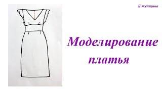 Фото Моделирование платья по просьбе подписчиков