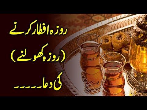 Iftari Ki Dua | Ramzan Roza Kholne Ki Dua | Iftari Ki Niyat IN Urdu/Hindi By Urdu Lab