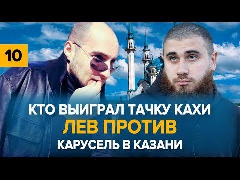Кто выиграл тачку Кахи | Лев Против | Карусель в Казани