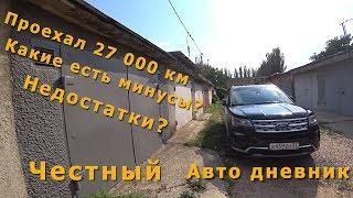Ford Explorer 2018 какие есть минусы/недостатки/слабые места после 27 000 км