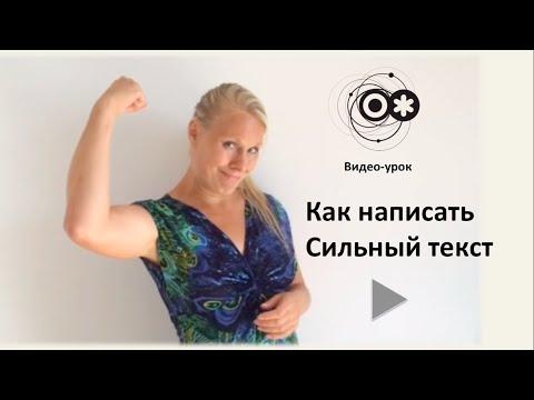 Как написать сильный текст. Видео-урок №5: как правильно рассказывать о себе.